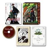 「魔法使いの嫁」BD全4巻CM映像。描き下ろし漫画など同梱