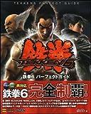 鉄拳6 パーフェクトガイド (ゲーマガBOOKS)