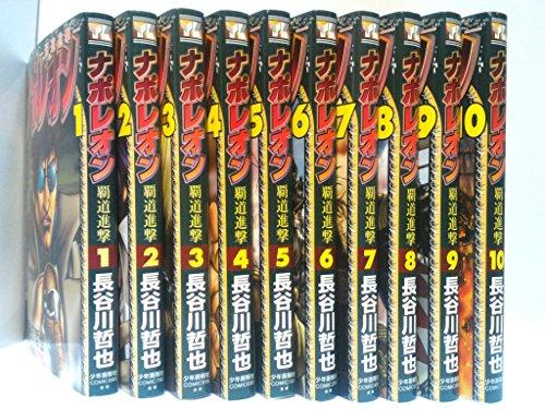ナポレオン 覇道進撃 コミック 1-10巻セット (YKコミックス)