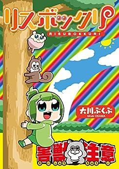[大川 ぶくぶ]のリスボックリ (ガムコミックス)