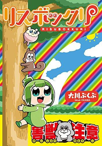 リスボックリ (ガムコミックス)の詳細を見る