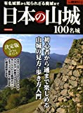 別冊歴史REAL日本の山城100名城 (洋泉社MOOK 別冊歴史REAL)