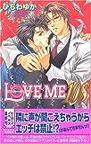 LOVE ME 10$ (ビーボーイノベルズ)