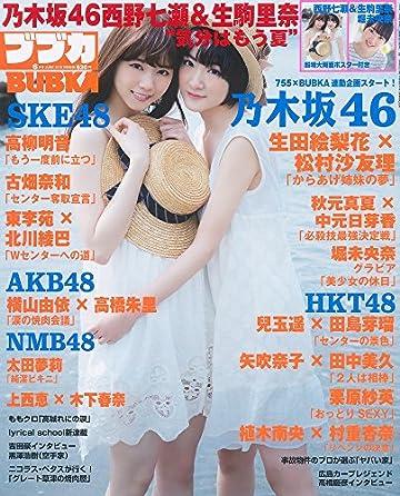 BUBKA(ブブカ) 2015年 06 月号 [雑誌]