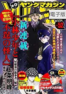 週刊ヤングマガジン 2017年52号 [Weekly Young Magazine 2017-52]