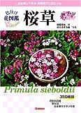 色分け花図鑑 桜草―名前の由来と品種がわかる