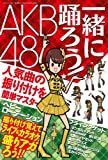 一緒に踊ろう!AKB48 (三才ムック vol608)