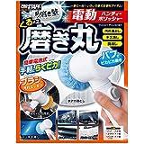 PROSTAFF(プロスタッフ) 洗車用品 魁 磨き塾 くるくる磨き丸 P-79