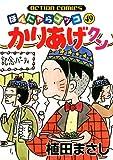 かりあげクン(49) (アクションコミックス)