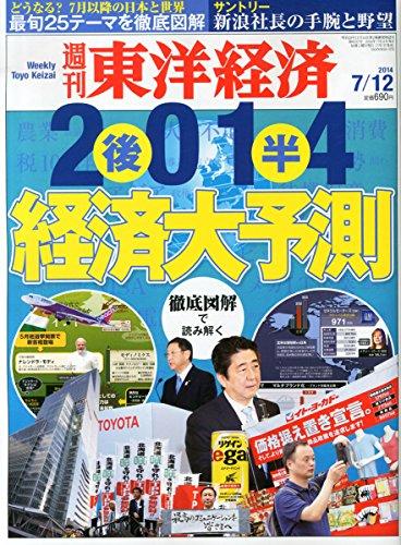 週刊 東洋経済 2014年 7/12号 「2014年後半経済大予測/サントリー 名門はプロ社長に頼った」の詳細を見る