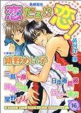 恋だろ!?恋! 16 (光彩コミックス)