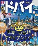 るるぶドバイ(2020年版) (るるぶ情報版(海外))
