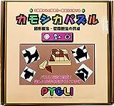 新装版カモシカパズル (ピグマリオン)