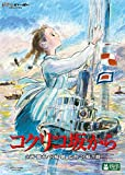 コクリコ坂から[DVD]