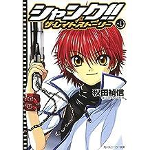 シャンク!! ザ・レイトストーリー VOL.1 (角川スニーカー文庫)