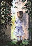 秘密の花園 (新潮文庫)