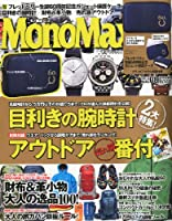Mono Max (モノ・マックス) 2012年 08月号 [雑誌]