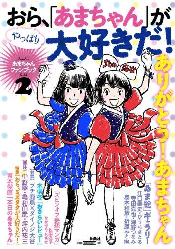 【あまちゃん】紅白歌合戦で復活!能年玲奈、小泉今日子らが生ステージショーで「暦の上ではディセンバー」を歌う!