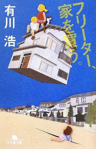 フリーター、家を買う。  / 有川 浩