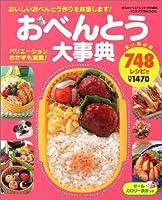 おべんとう大事典748レシピ―おいしいおべんとう作りを応援します! (インデックスMOOK)
