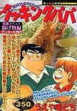 クッキングパパ 揚げ物編 アンコール刊行 (講談社プラチナコミックス)