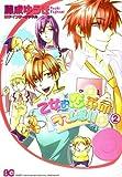 乙女的恋革命・ラブレボ!! 2 (B's LOG Comics)
