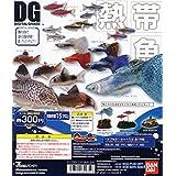 DG熱帯魚 全15種 DIGITAL GRADE デジタルグレード
