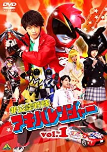 非公認戦隊アキバレンジャー 1 [DVD]
