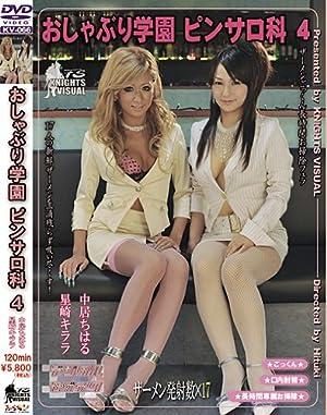 おしゃぶり学園ピンサロ科 4 [DVD]