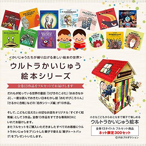 ウルトラかいじゅう絵本シリーズ 第一期完成記念限定フルセット(13作品)A