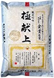 【精米】 熊本県産 【無洗米】【新米】ヒノヒカリ  極献上米 5Kg 平成28年産 (94年より農薬・化学肥料不使用)