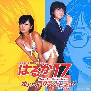 「はるか17」オリジナル・サウンドトラック