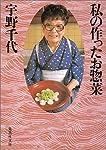 私の作ったお惣菜 (集英社文庫)