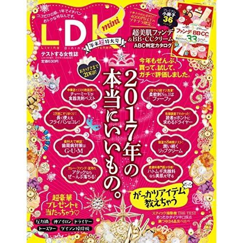 LDK mini (エル・ディー・ケー ミニ) :LDK 2018年 01 月号増刊 [雑誌]