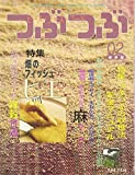 つぶつぶ (02)