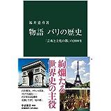 物語 パリの歴史-「芸術と文化の都」の2000年 (中公新書 2658)
