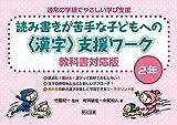 読み書きが苦手な子どもへの<漢字>支援ワーク 教科書対応版 2年 (通常の学級でやさしい学び支援)