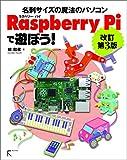 Raspberry Piで遊ぼう! 改訂第3版 ~ B+完全対応 ~ ラズパイ2にも対応