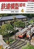 鉄道模型趣味 2015年 04 月号 [雑誌]