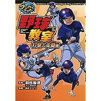野球教室 打撃・走塁編 (マンガでマスター)