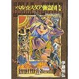 ベル☆スタア強盗団 (1) (ドラゴンコミックス)