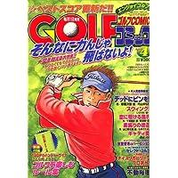 Golf (ゴルフ) コミック 2007年 04月号 [雑誌]