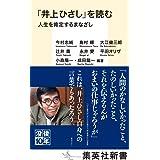 「井上ひさし」を読む 人生を肯定するまなざし (集英社新書)