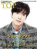 『韓流 T.O.P』2018/07月号(VOL.60) ジョン・ヨンファ(CNBLUE) 特集!!綴込みポスター付!!!/パク・シフ/チャンソン(2PM)/キム・ジェウク/CODE-V/TRCNG