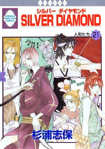 SILVER DIAMOND(21) (冬水社・いち*ラキコミックス) (いち・ラキ・コミックス)の詳細を見る