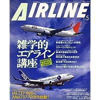 AIRLINE (エアライン) 2007年 05月号 [雑誌]