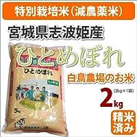 ≪特別栽培米(減農薬米)≫宮城県志波姫産白鳥農場のお米「ひとめぼれ」生産者「白鳥一彦」2kg