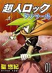 超人ロック ラフラール 1巻 (ヤングキングコミックス)