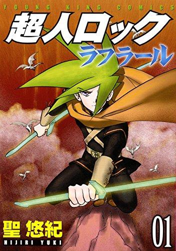 超人ロック ラフラール 1巻 (ヤングキングコミックス)の詳細を見る