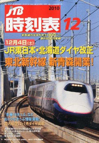 JTB時刻表 2010年 12月号 [雑誌]